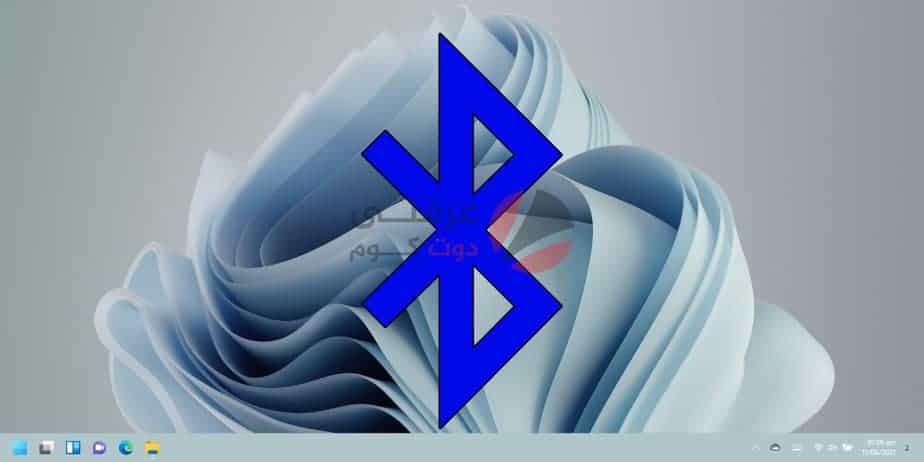كيفية تشغيل Bluetooth وتوصيل جهاز على ويندوز 11 1