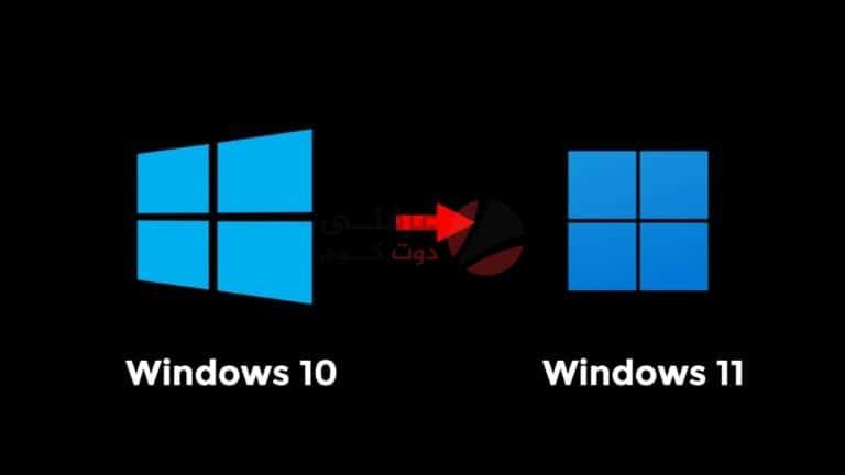 Windows 11 مقابل Windows 10 وشرح أكبر الاختلافات! 1