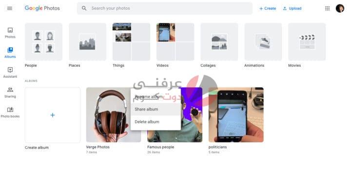 كيفية تنزيل أو مشاركة ألبوم صور Google 1