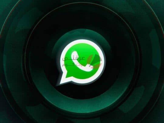 استخدام واتساب ويب بدون اتصال هاتفك بالانترنت (واستخدام واتساب على 4 أجهزة في نفس الوقت) 1