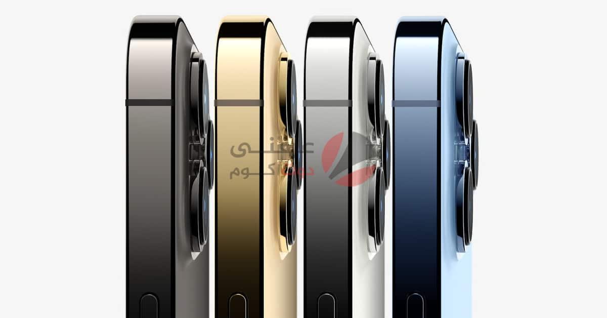 تم الإعلان عن iPhone 13 Pro و Pro Max بشاشات ذات معدل تحديث عالي يبلغ 120 هرتز 2