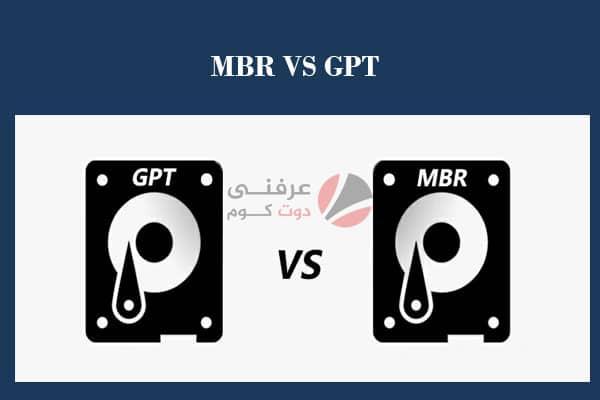 ما الفرق بين GPT و MBR عند تقسيم الهارد ديسك؟
