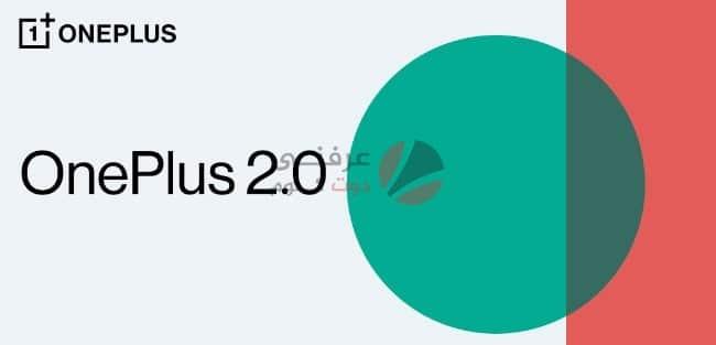 نهاية Oxygen OS وبدء OnePlus 2.0