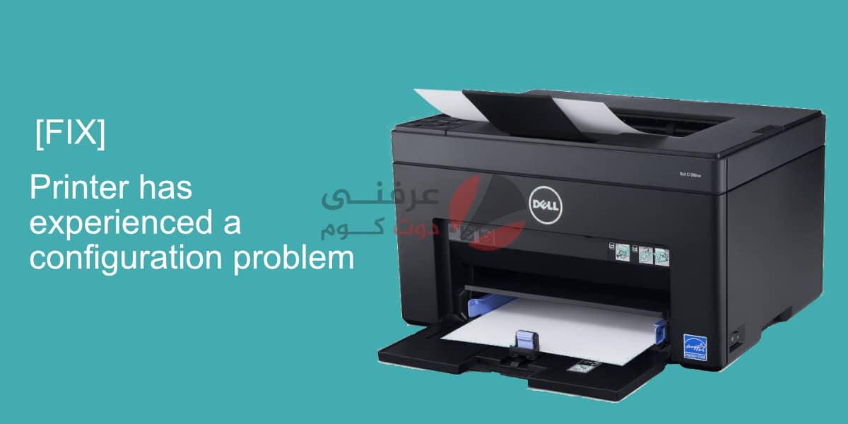 كيفية إصلاح الطابعة وحل مشكلة printer has experienced a configuration problem 1