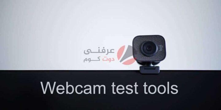 5 أدوات اختبار كاميرا الويب للتحقق من الكاميرا 1
