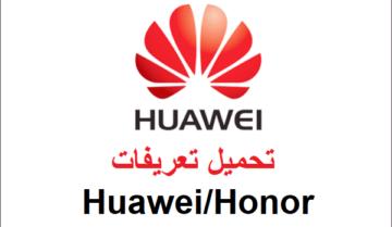 تحميل تعريفات هواوي لأجهزة Huawei/Honor وطريقة تثبيتها بالاضافة الي برنامج HiSuite
