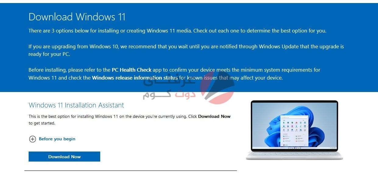 رسمياً تحميل وتثبيت ويندوز 11 رابط مباشر من موقع مايكروسوفت 4