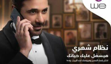 """التواصل مع خدمة عملاء انديجو Indigo من We """"المصرية للإتصالات سابقاً"""""""