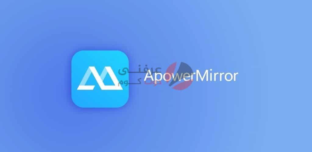 بث مباشر من ApowerMirror لشاشة الهاتف والكمبيوتر والتلفاز بجودة عالية 1