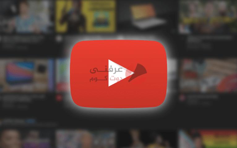 يضيف التحديث الأخير على YouTube لمسة مثيرة للاهتمام 1