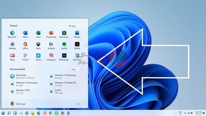 Windows 11 : تغييرات قائمة ابدأ Start menu في ويندوز 11 وكيفية نقلها 1