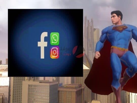 العودة الأشهر كانت عودة سوبر مان ولكن أصبحت عودة Facebook هي الأهم الأن ! 1